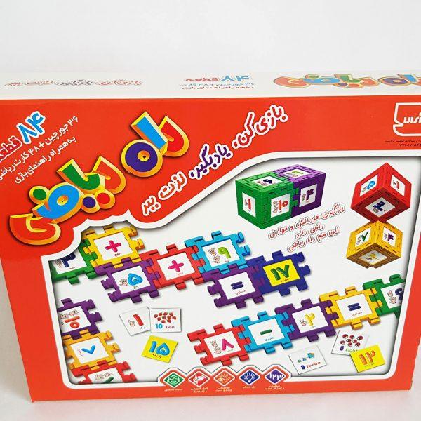 بازی راه ریاضی