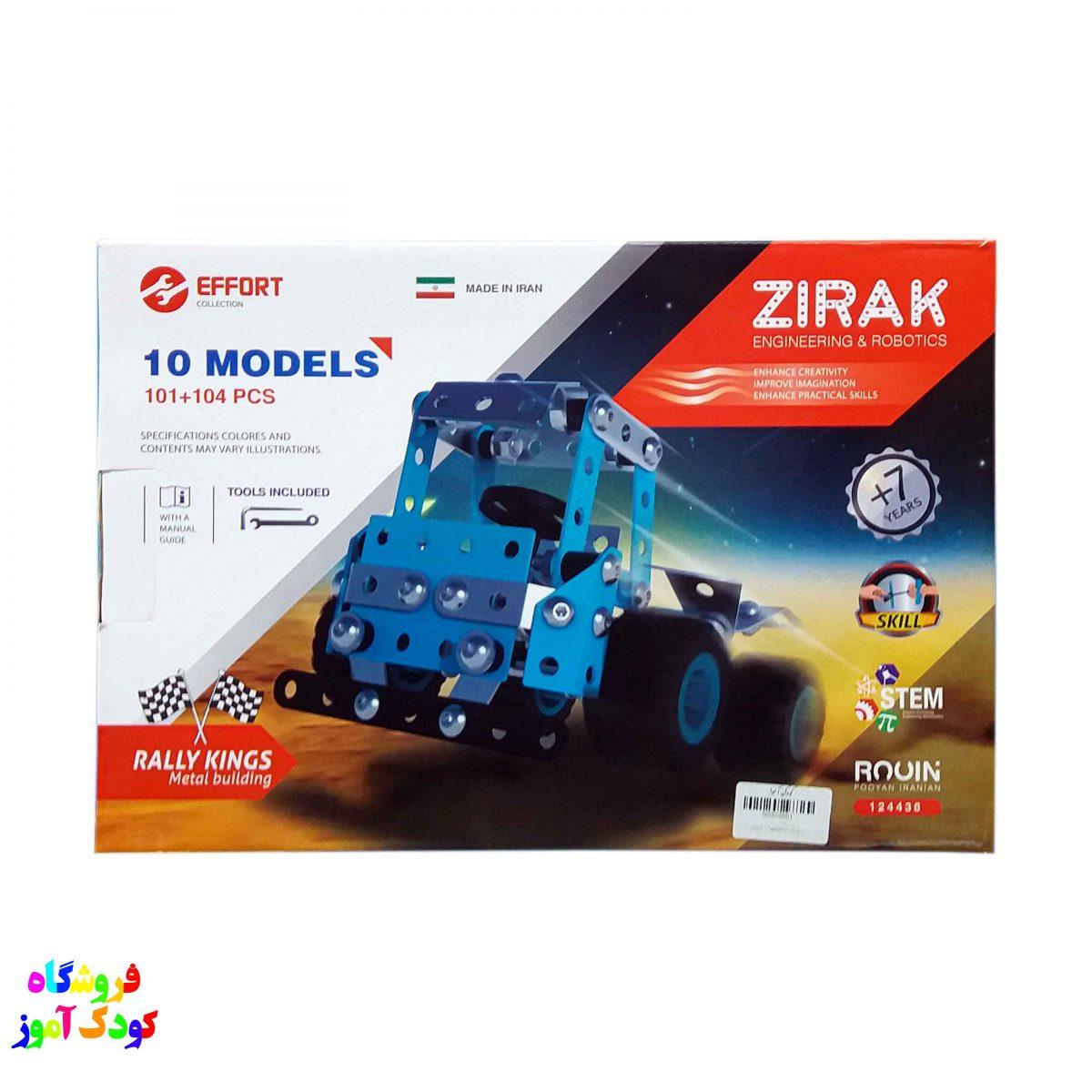 فکری ساختنی زیرک 10 مدل 2 scaled 1200x1200 - پیشنهاد ویژه