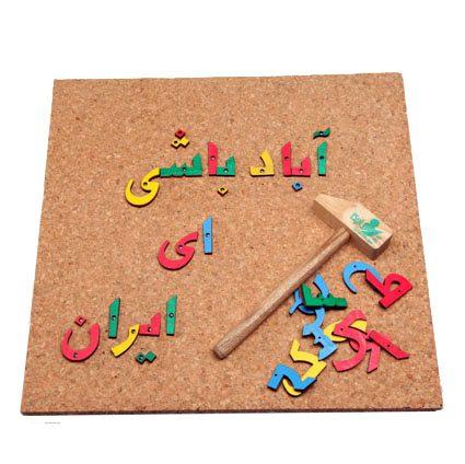 ميخ و چکش حروف الفبا فارسی