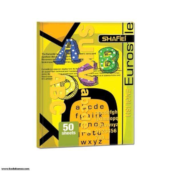 دفتر 50 برگ دو خط ته چسب شفیعی کد 3