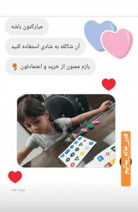مشتری فروشگاه کودک آموز 1 39 195x300 - رضایت مشتری