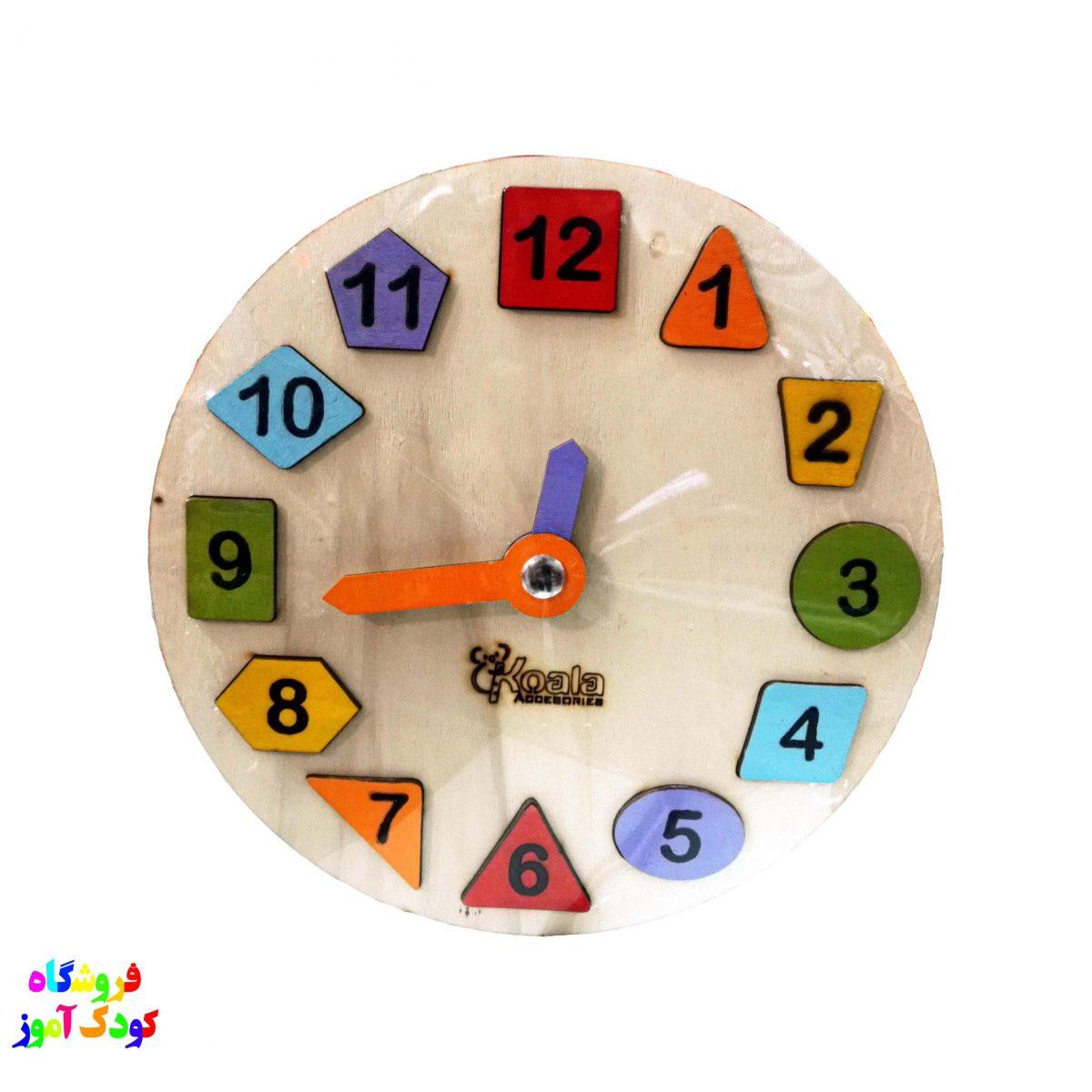 ساعت آموزشی چوبی