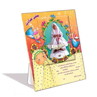 لوح رومیزی جشن عبادت «کد 30»