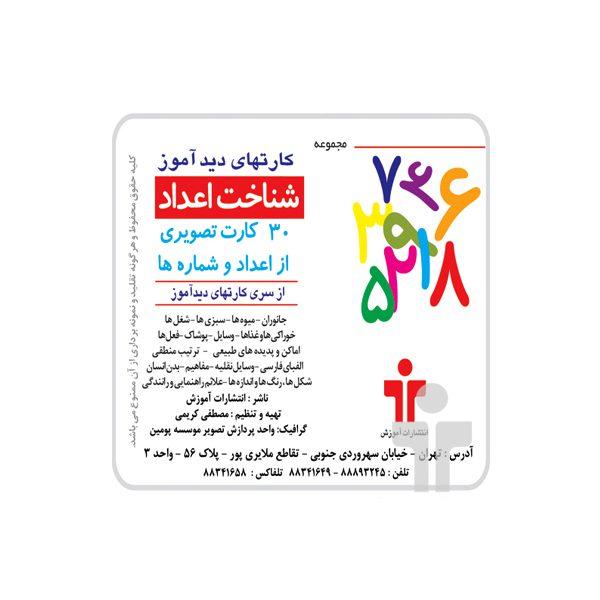 کارت دید آموز اعداد فارسی