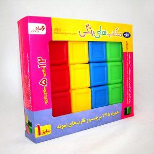 مکعب های رنگی ۵ سانتیمتری گلدونه