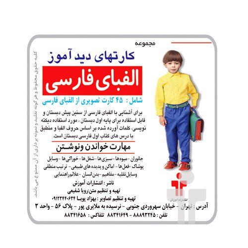 کارت دیدآموز آموزش الفبای فارسی