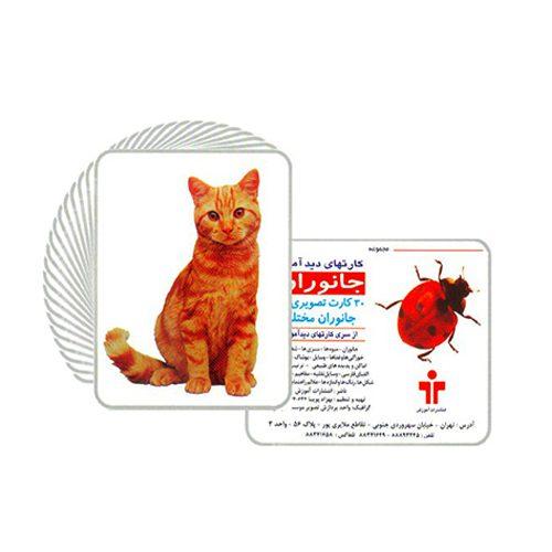 کارت دیدآموز جانوران 2