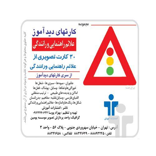 کارت دیدآموز علائم راهنمایی و رانندگی