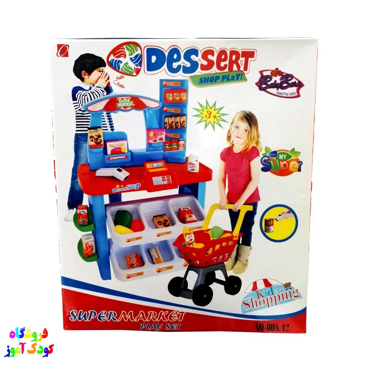 اسباب بازی سوپر مارکت بی بی برن 00842