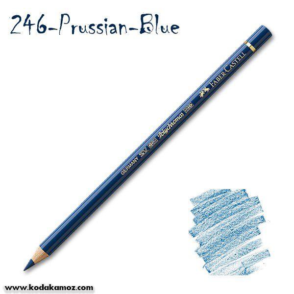 246 Prussian Blue مدادرنگی پلی کروم