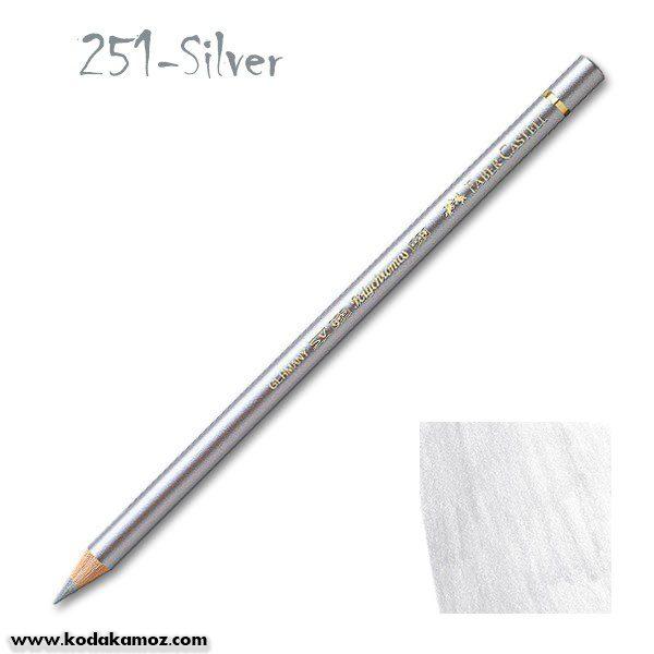 251 Silver مدادرنگی پلی کروم