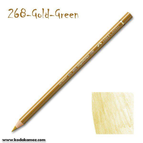 268 Gold Green مدادرنگی پلی کروم