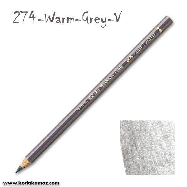 274 Warm Grey V مدادرنگی پلی کروم
