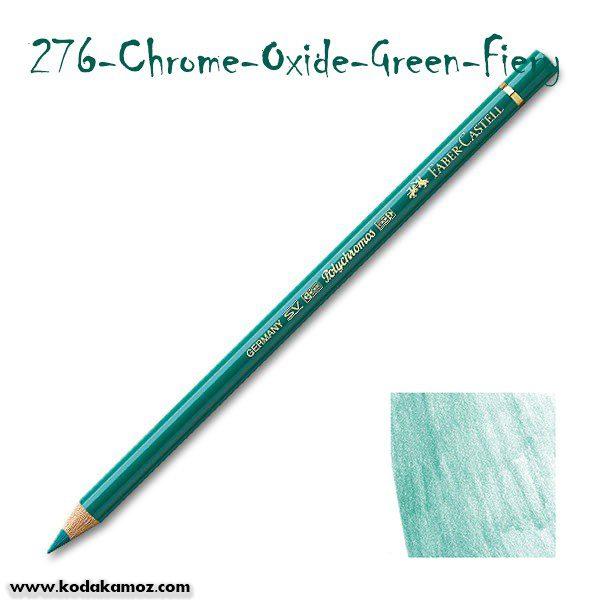 276 Chrome Oxide Green Fiery مدادرنگی پلی کروم