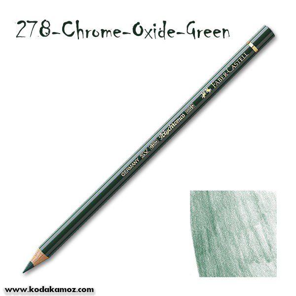 278 Chrome Oxide Green مدادرنگی پلی کروم