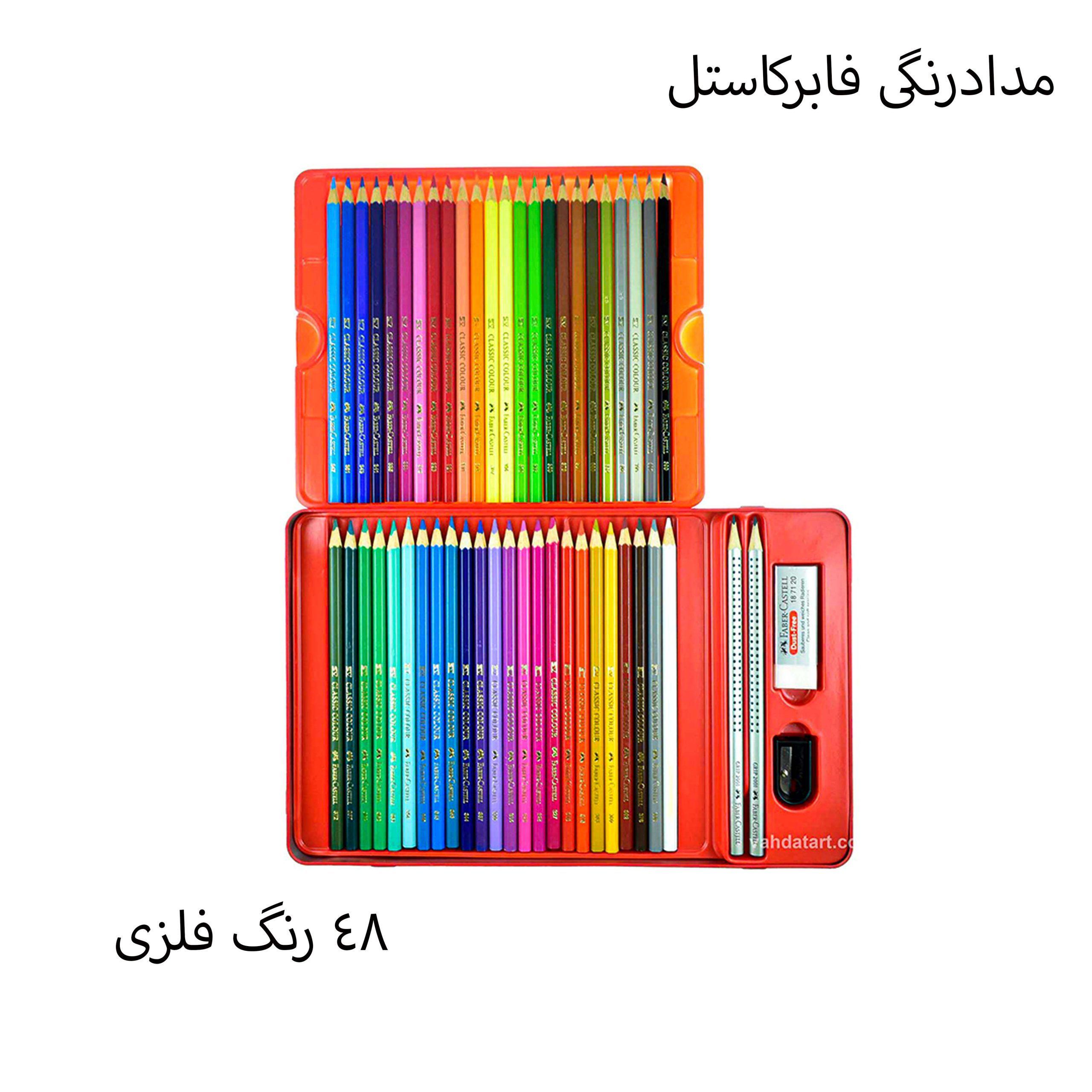 رنگی 48 رنگ فلزی فابرکاستل 1 1 2560x2560 - Home Drinks