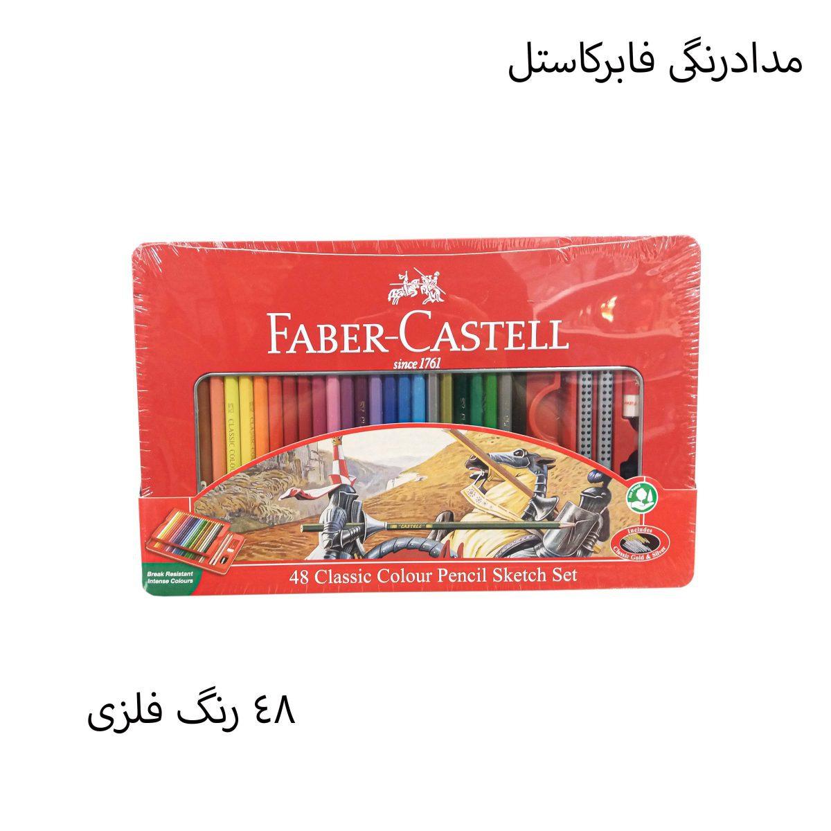 مدادرنگی 48رنگ فابرکاستل جعبه فلزی مدل sketch 1