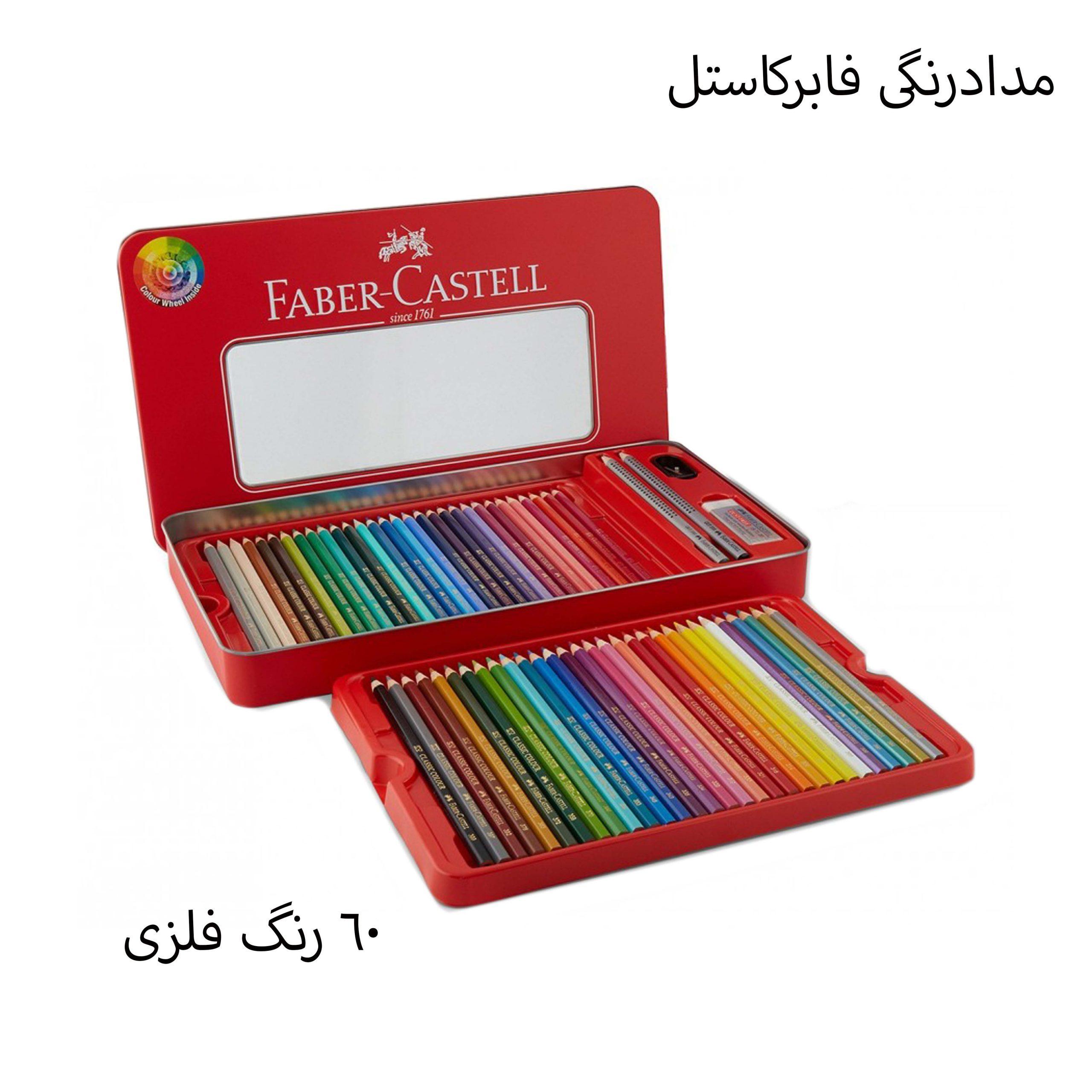 رنگی 60 رنگ فلزی فابرکاستل 2 2560x2560 - Home Drinks