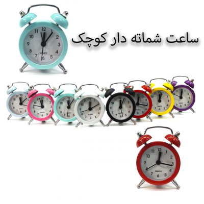 ساعت شماطه دار پایه استیل کوچک - %d9%81%db%8c%d9%84%db%8c