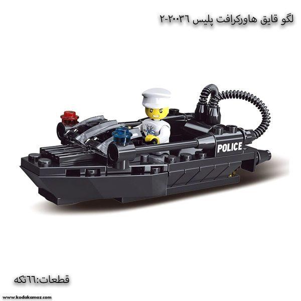 لگو قایق هاورکرافت پلیس 20036-2 یک