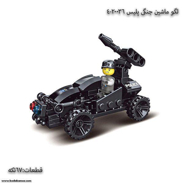 لگو ماشین جنگی پلیس 20036-4 یک
