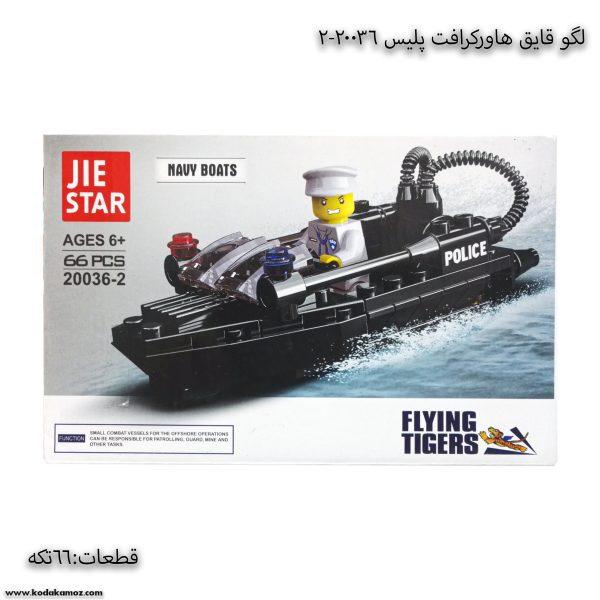 لگو ماشین قایق هاورکرافت پلیس 20036-2