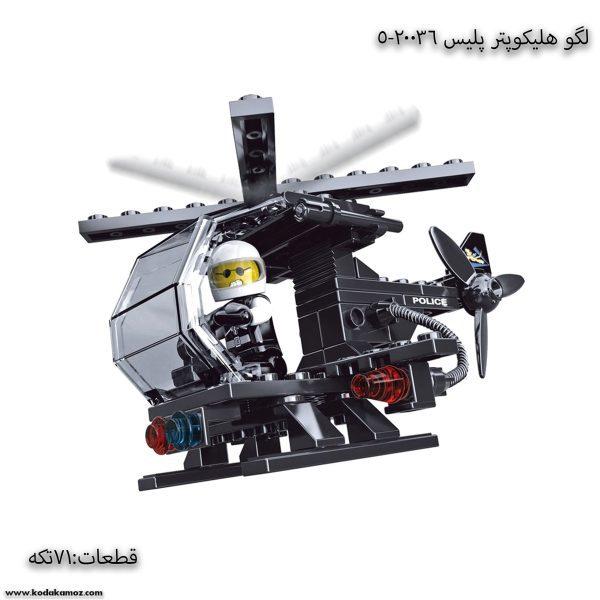 لگو هلیکوپتر پلیس 20036-5 یک
