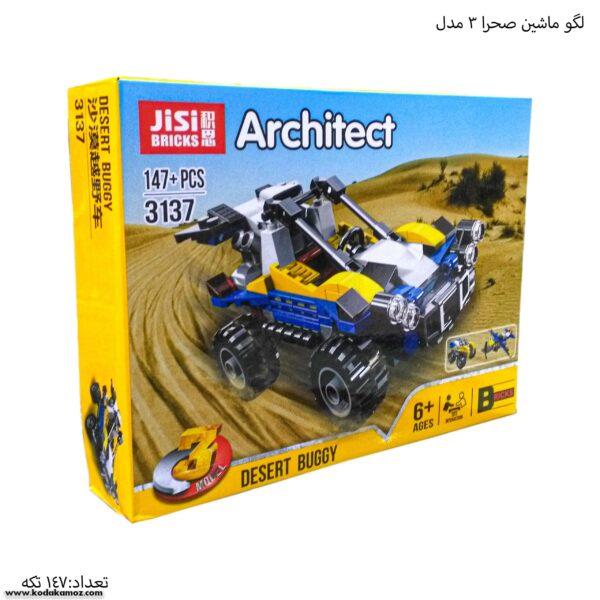 لگو ماشین صحرا 3 مدل 3137 سه