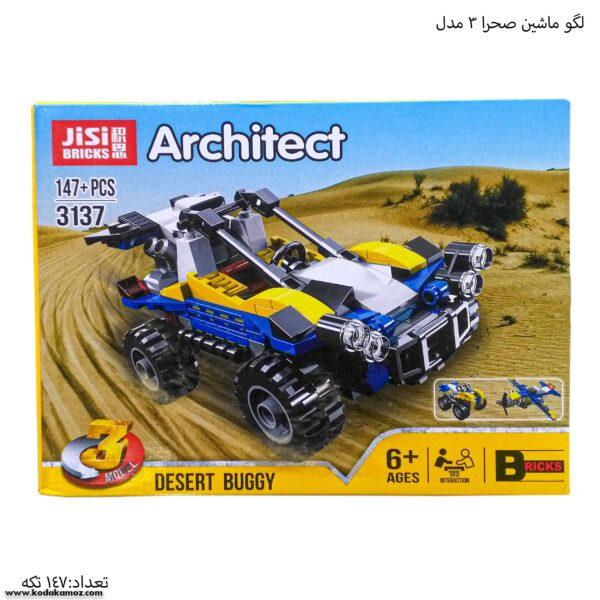 لگو ماشین صحرا 3 مدل 3137 یک