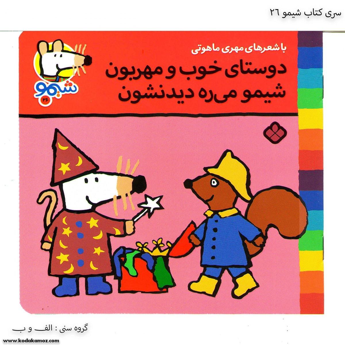 سری کتاب شیمو دوستای خوب و مهربون شیمو میره دیدنشون کد 26