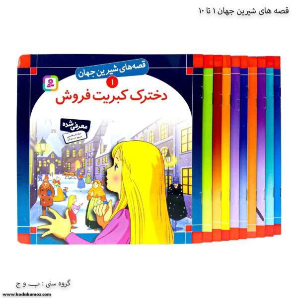 سری کتاب قصه های شیرین جهان 1 تا 10