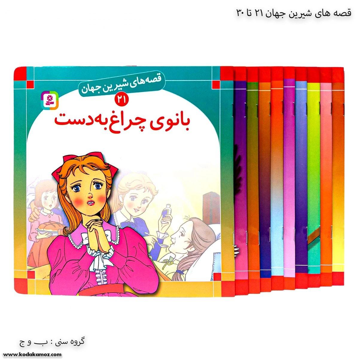 سری کتاب قصه های شیرین جهان 21 تا 30