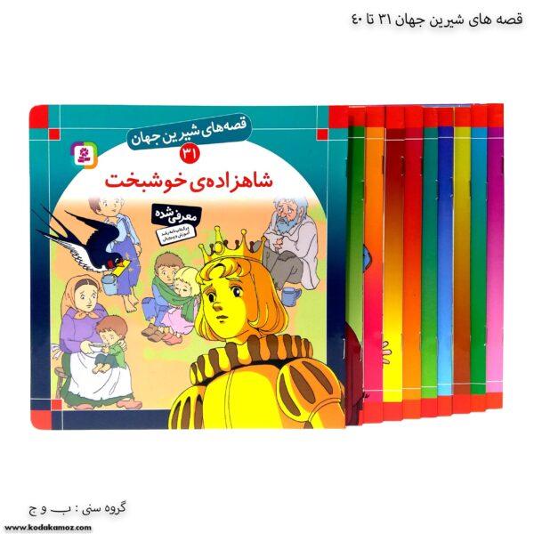 سری کتاب قصه های شیرین جهان 31 تا 40