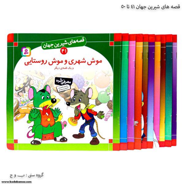 سری کتاب قصه های شیرین جهان 41 تا 50