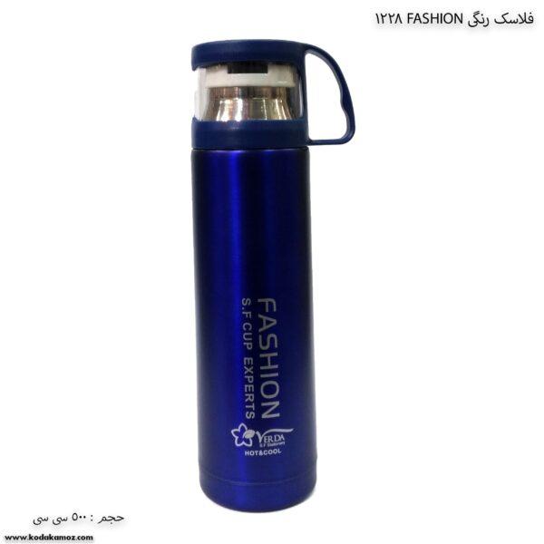 فلاسک رنگی 1228 fashion آبی