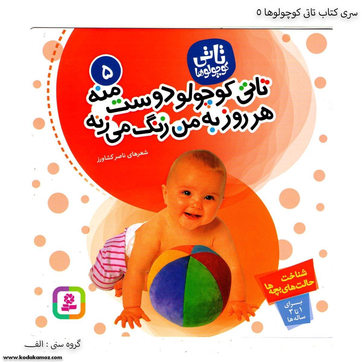 کتاب تاتی کوچولوها - تاتی کوچولو دوست منه کد 5