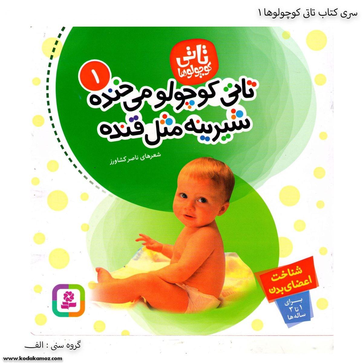 کتاب تاتی کوچولوها - تاتی کوچولو میخنده کد 1