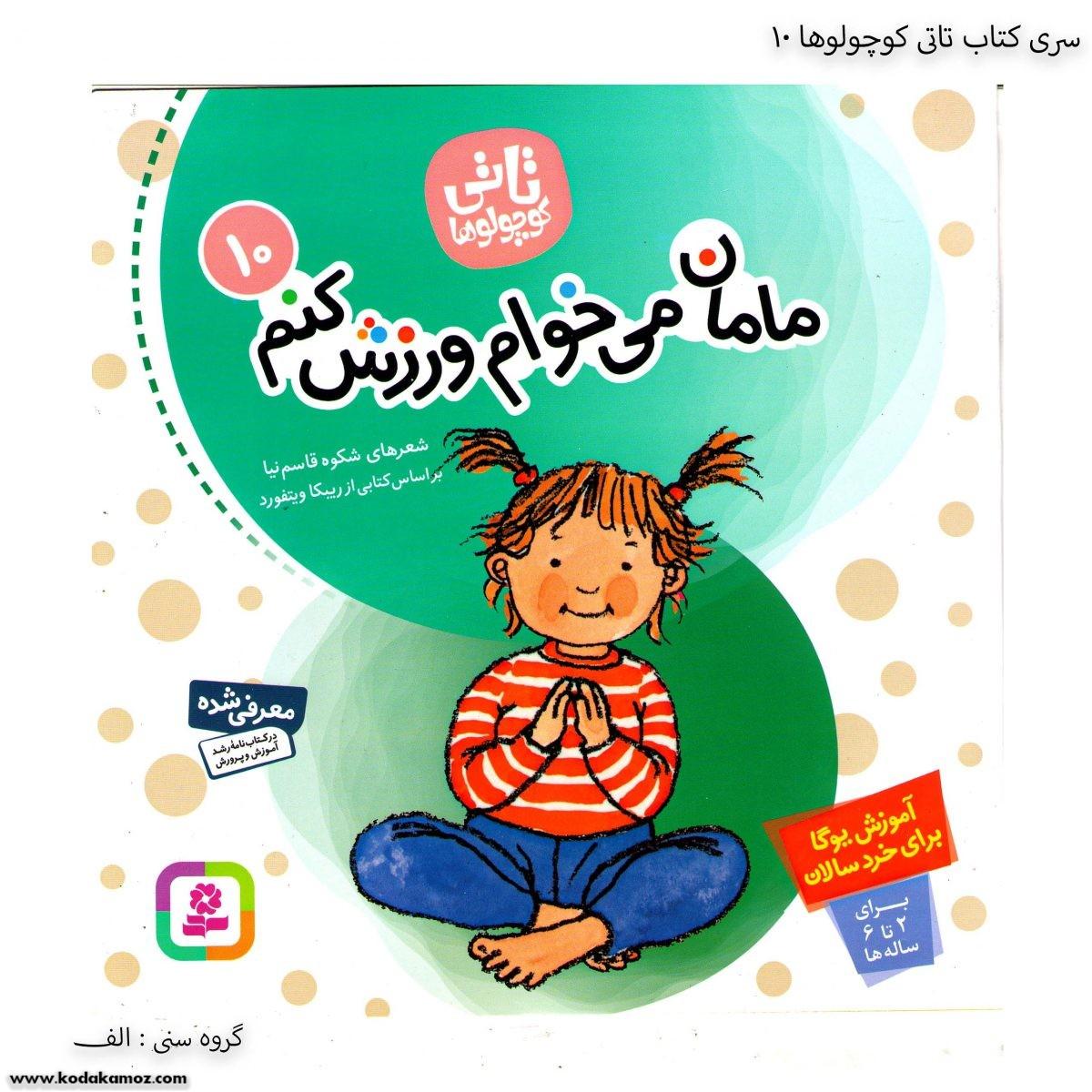 کتاب تاتی کوچولوها - مامان میخوام ورزش کنم کد 10