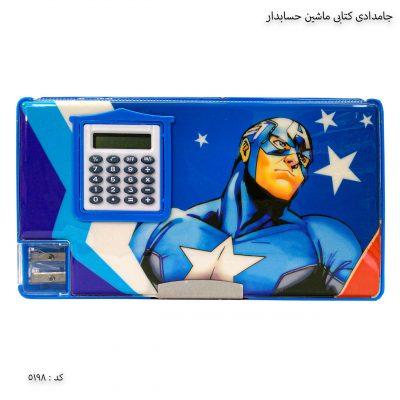 جامدادی کتابی ماشین حسابدار کاپیتان امریکا