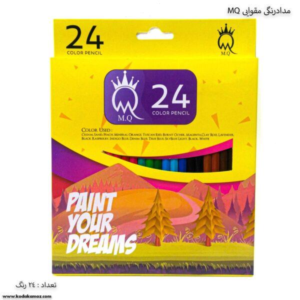 مداد رنگی 24 مقوایی ام کیو 1