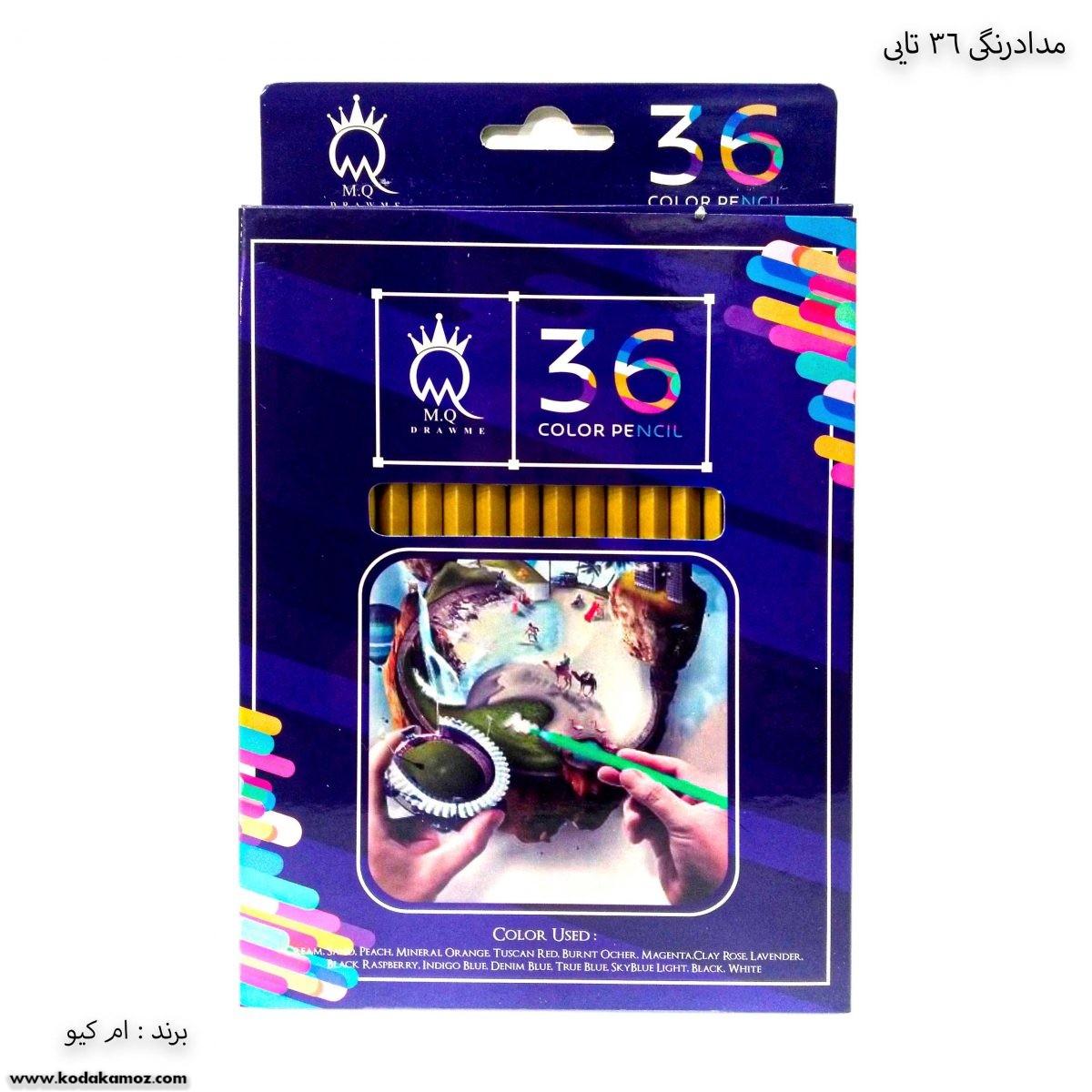 مداد رنگی 36 تایی ام کیو 1