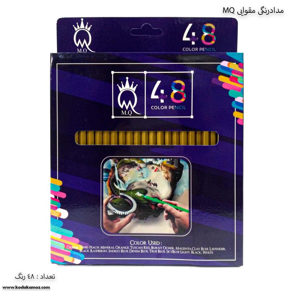 مداد رنگی 48 مقوایی ام کیو 1