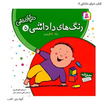کتاب دنیای داداشی - رنگ های داداشی کد 5