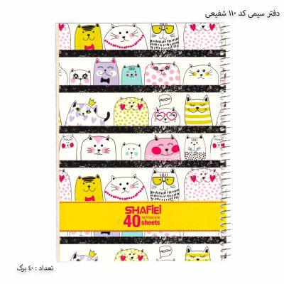 دفتر سیمی 40 برگ کد 110 شفیعی طرح گربه سفید