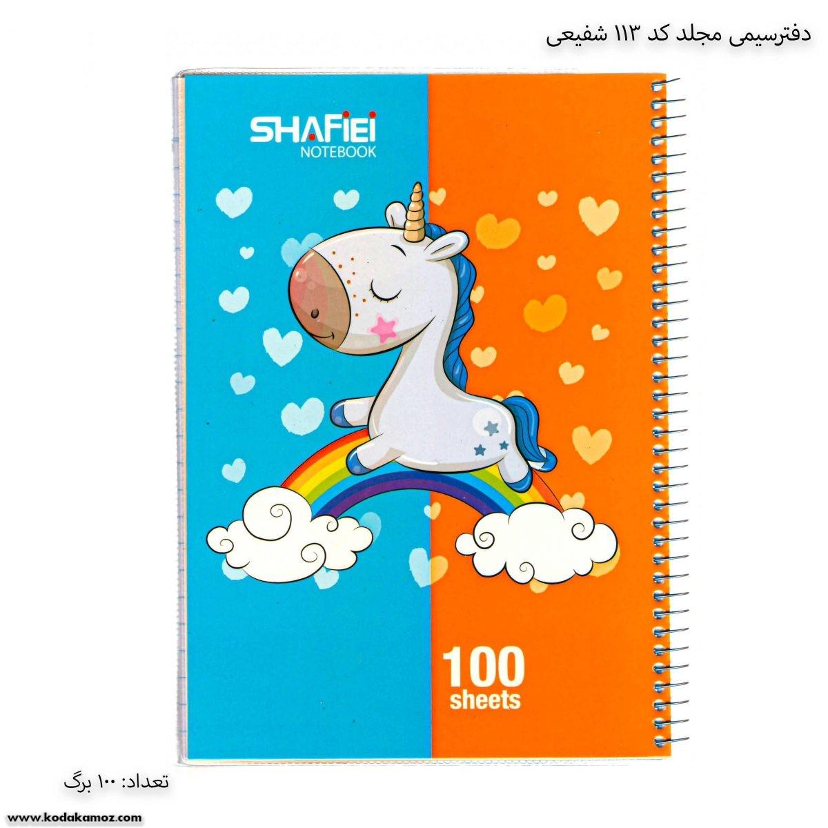 دفتر 100 سیمی مجلد کد 113 شفیعی یونی کرن رنگین کمان
