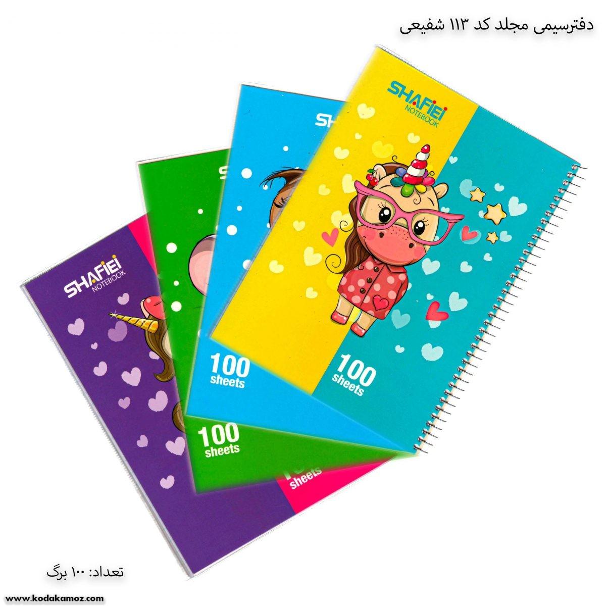 دفتر 100 سیمی مجلد کد 113 شفیعی