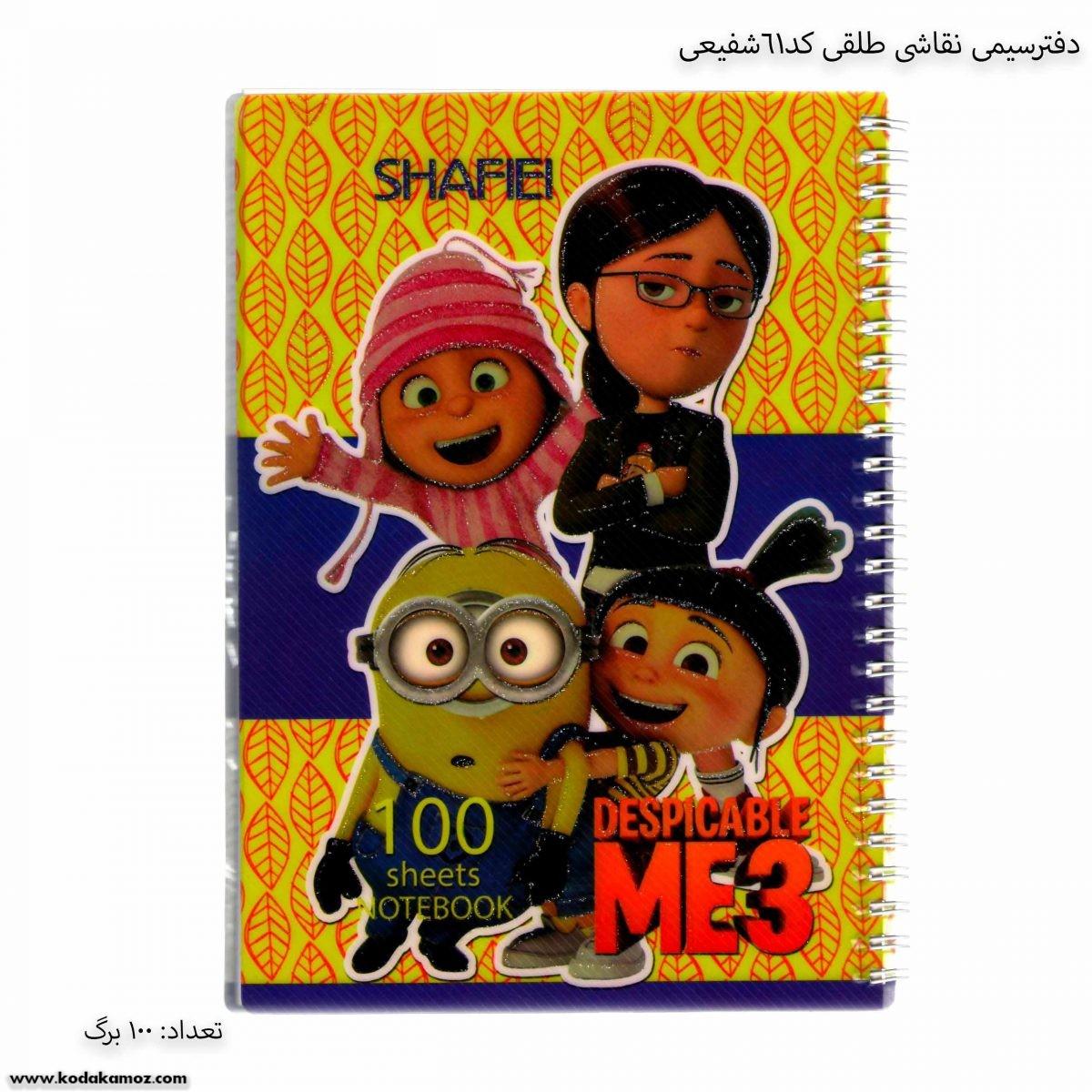 دفتر 100 سیمی نقاشی طلقی کد 61 شفیعی طرح مینیون