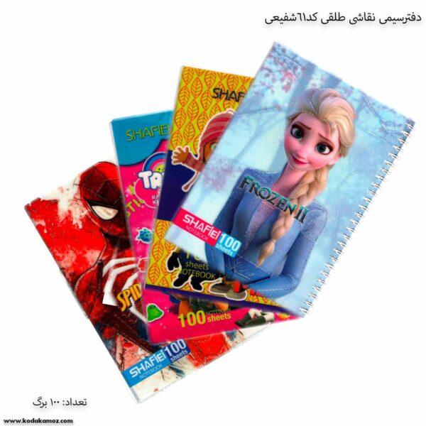 دفتر 100 سیمی نقاشی طلقی کد 61 شفیعی