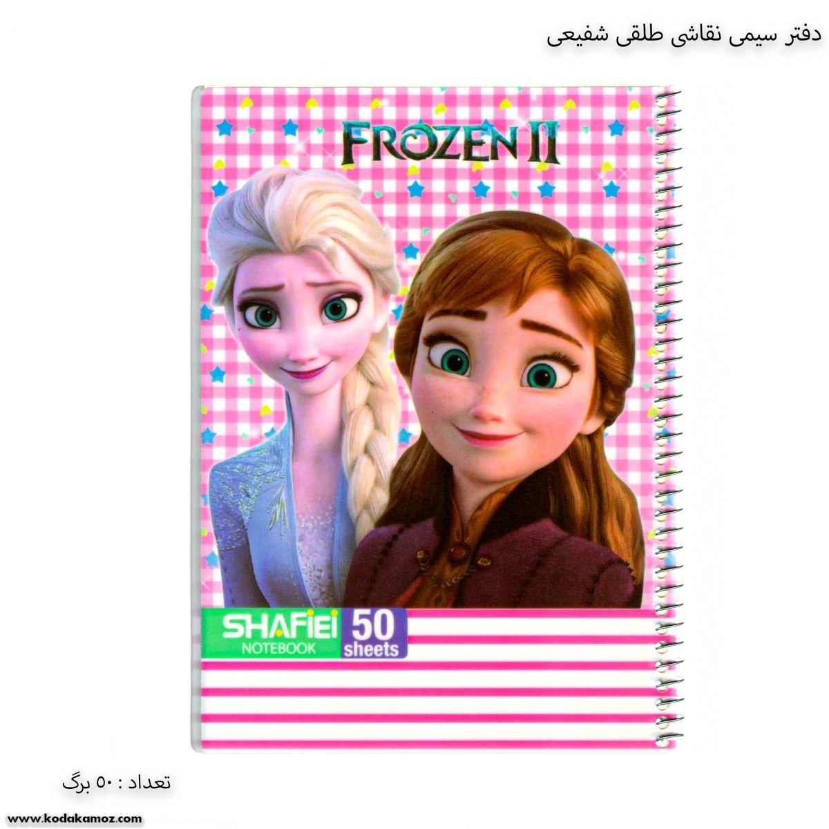 دفتر 50 سیمی نقاشی طلقی شفیعی فروزن