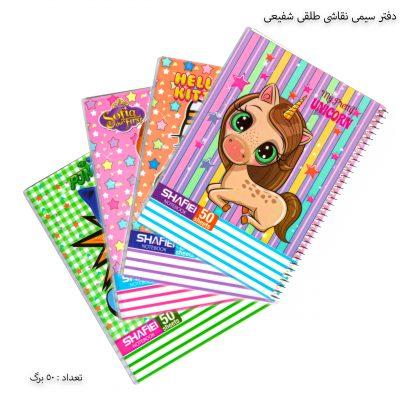 دفتر 50 سیمی نقاشی طلقی شفیعی کد 86